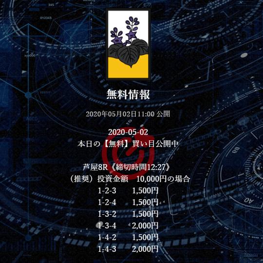 hanafune_200502_01