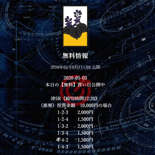 hanafune_200503_01