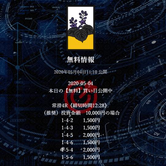 hanafune_200504_01
