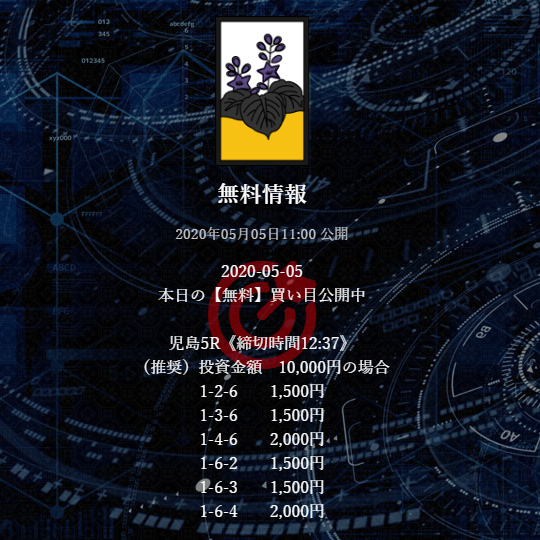 hanafune_200505_01