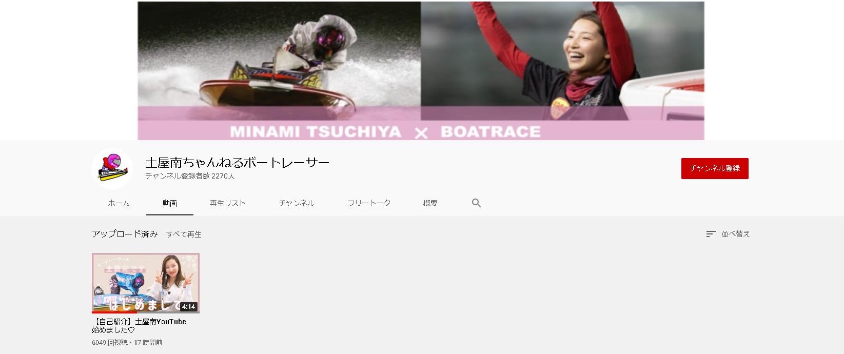 土屋南ちゃんねるボートレーサー