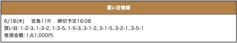 0618miyajima11r