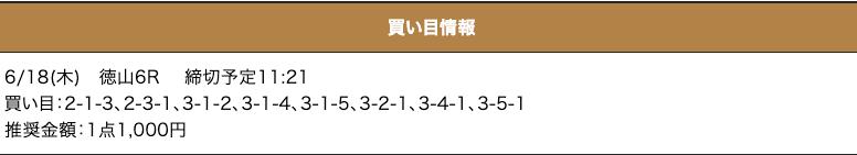 0618tokuyama6r