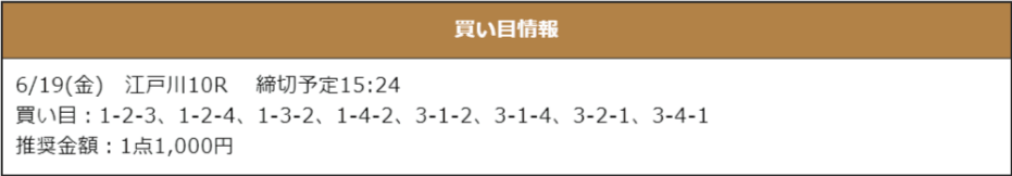 0619edogawa10r