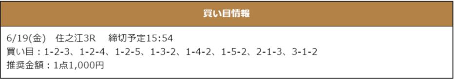 0619suminoe3r