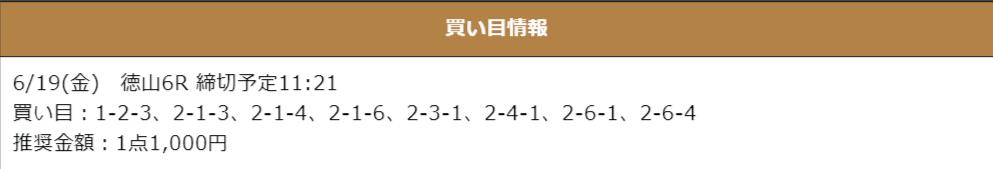0619tokuyama6r