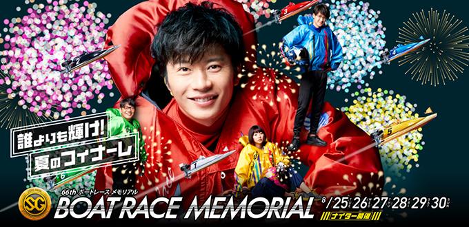boatracememorial-1