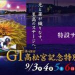 高松宮記念特別競走バナー