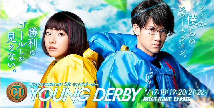 youngderby