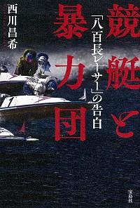 競艇と暴力団「八百長レーサー」の告白