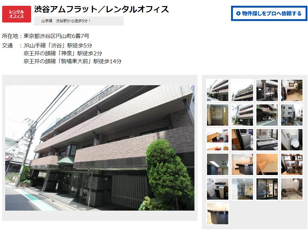 渋谷アムフラット画像