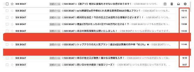 シックスボートのメルマガ