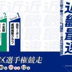 G1·近畿地区選手権