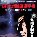 第67回 G1·九州地区選手権