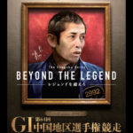 第64回 G1·中国地区選手権