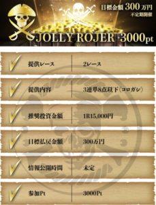 JOLLY ROJER