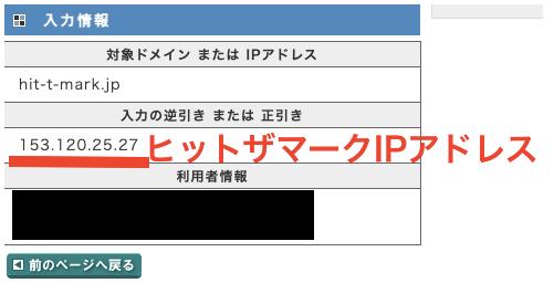 IPアドレス