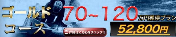 70~120万円獲得プラン