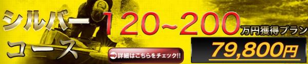 120~200万円獲得プラン