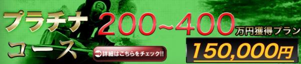 200~400万円獲得プラン