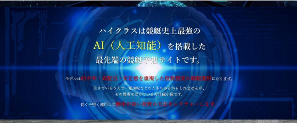 AI(人工知能)を搭載した最先端の予想サイト