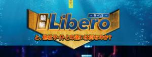 競艇リベロと他社の違いは何なのか