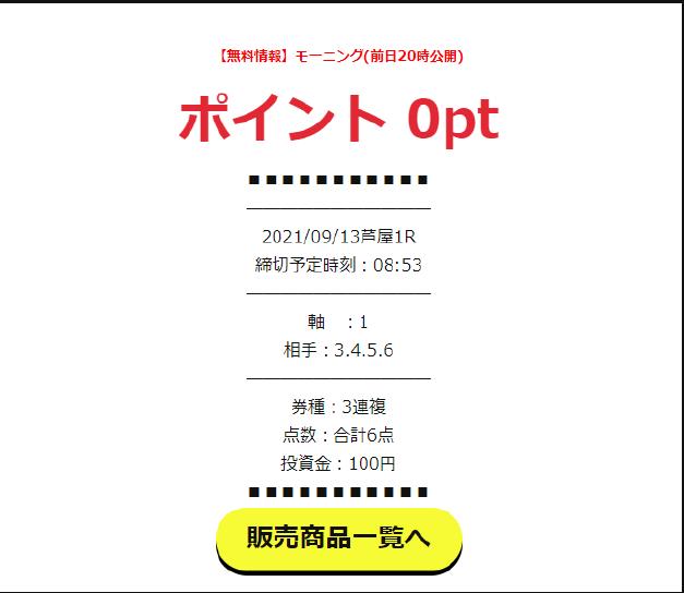 9.13-芦屋1R