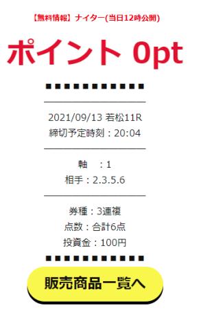 9.13-若松11R