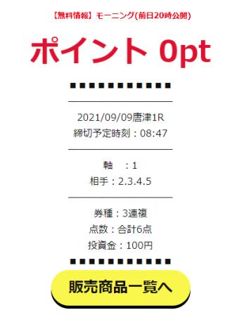 9.9唐津1R