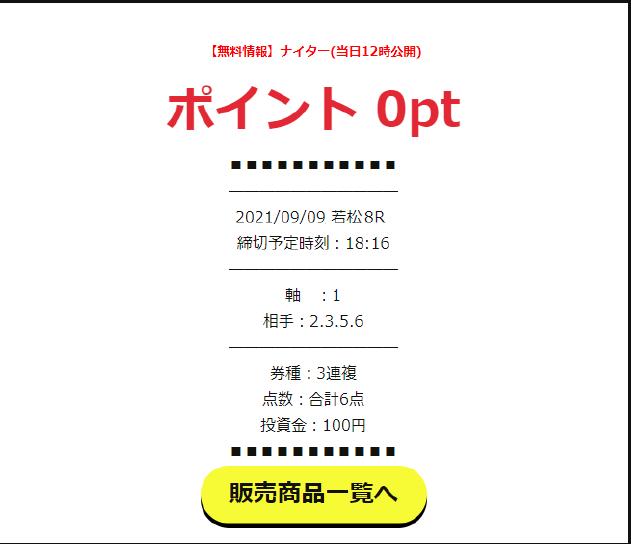 9.9若松8R