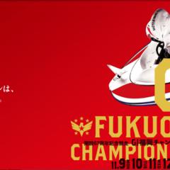 福岡チャンピオンカップのバナー画像