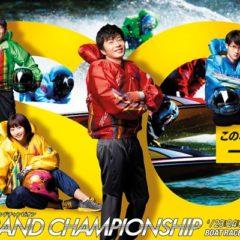第30回グランドチャンピオンのバナー